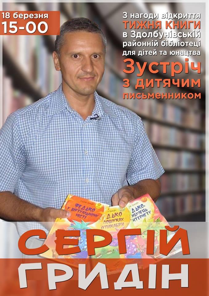 Здолбунівчан запрошують на зустріч з дитячим письменником Сергієм Гридіном