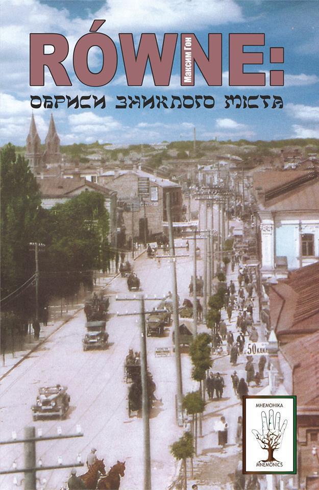 Рівнянам презентують книгу про історію єврейського Рівного