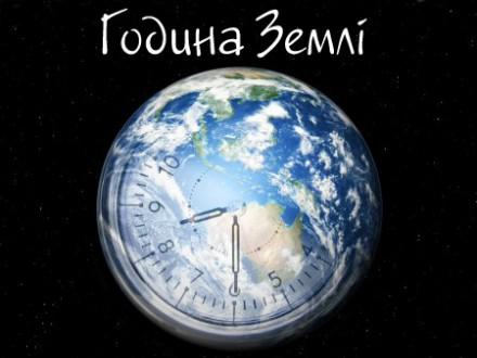 Жителів Рівненщини закликають вимкнути світло на одну годину
