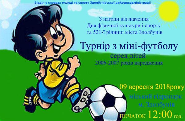 У Здолбунові відбудеться дитячий турнір з міні-футболу