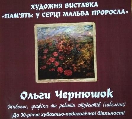 «Пам'ять: у серці мальва проросла» - виставка Ольги Чернюшок у Рівному