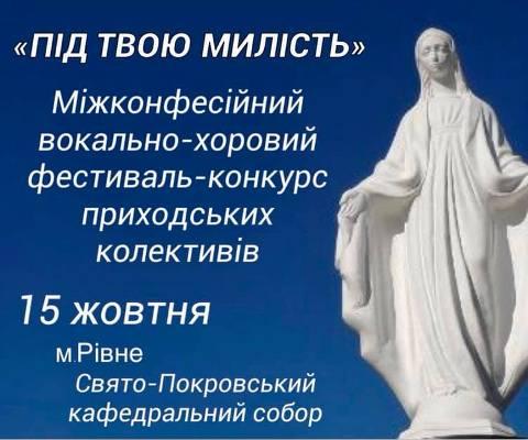 Фестиваль-конкурс парафіяльних колективів відбудеться у Рівному