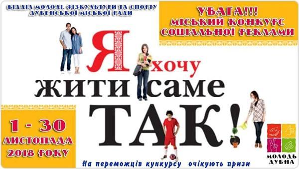 У Дубно оголосили  конкурс соціальної реклами