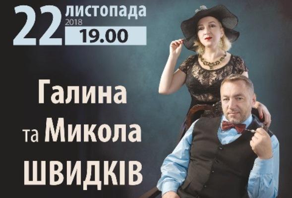 «Мелодії Кохання» від подружжя Галини та Миколи Швидків