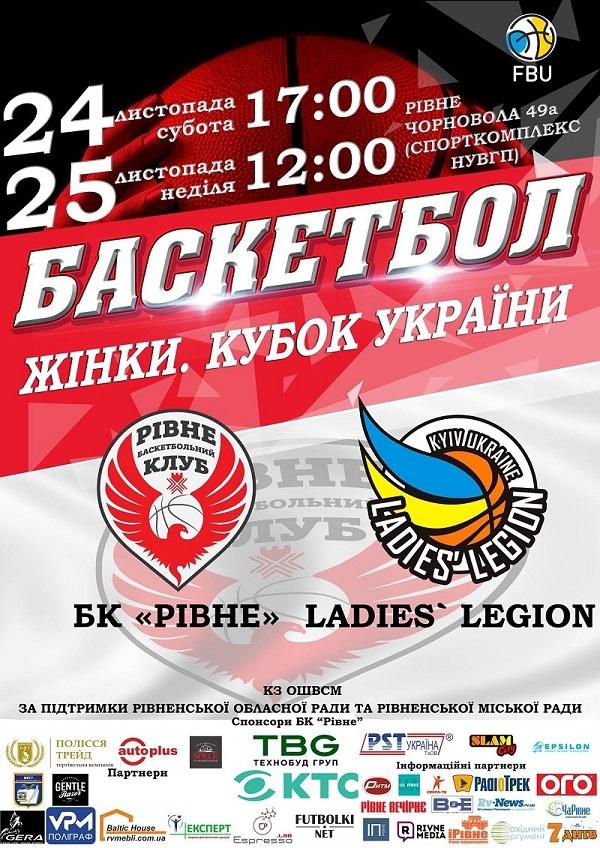 Жіноча БК «Рівне» два кубкові матчі зіграє в Спорткомплексі «НУВГП»