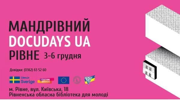 XV Мандрівний міжнародний фестиваль Docudays UA стартує  у Рівному