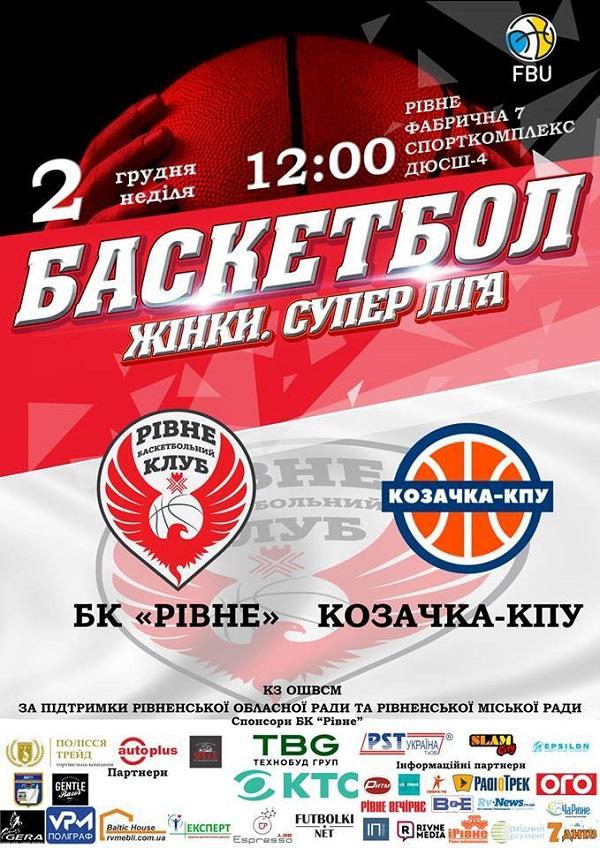 БК «Рівне» прийматиме найтитулованіший клуб України