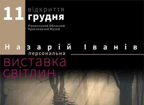 «Миттєвості» Назарія Іваніва  в обласному музеї