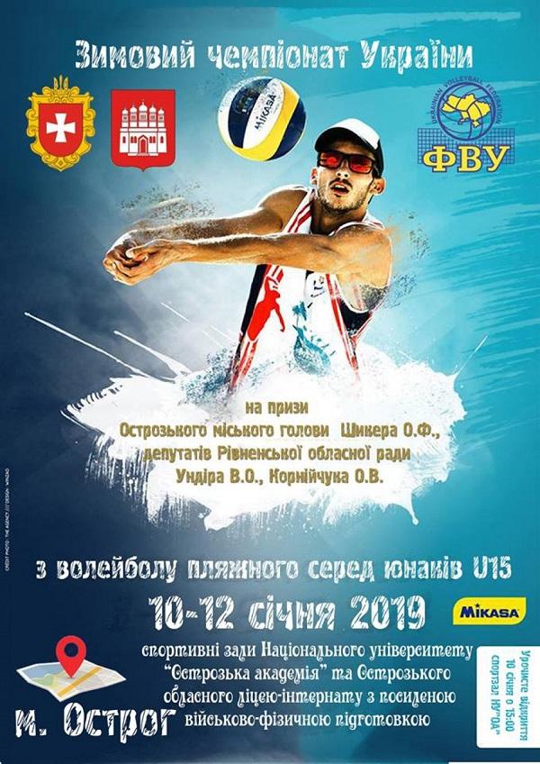 Острожан запрошують відвідати турнір з пляжного волейболу