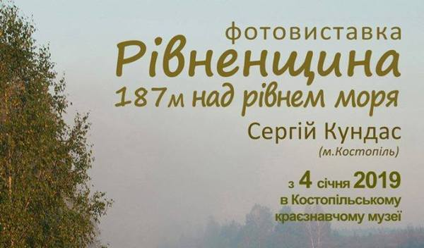 Завітайте до Костополя, щоб побачити Рівненщину з 187 метрів над рівнем моря