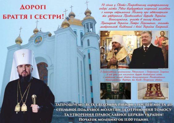У четвер, 10 січня, на Рівненщину прибудуть і Президент, і митрополит Епіфаній