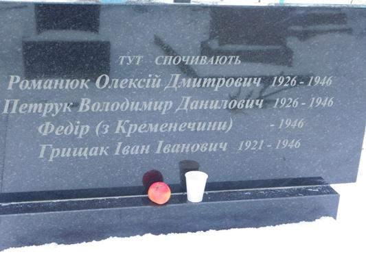 Як племінник увічнив пам'ять дядька-героя і його побратимів в Бокіймі на Млинівщині