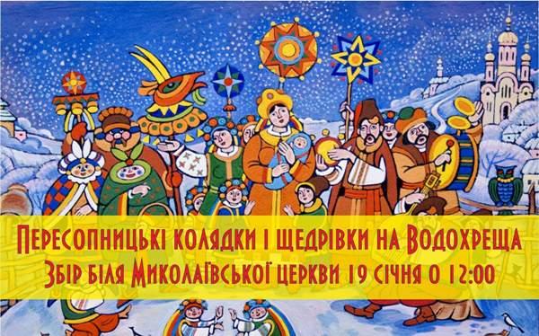 На Водохреща у Пересопниці відбудеться фестиваль календарно-обрядових пісень