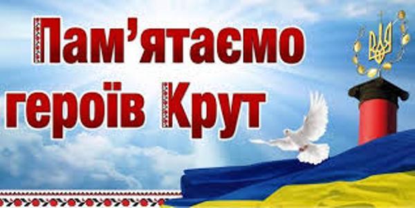 Мешканців Дубенщини запрошують на смолоскипну ходу «Пам'ятай про Крути!»