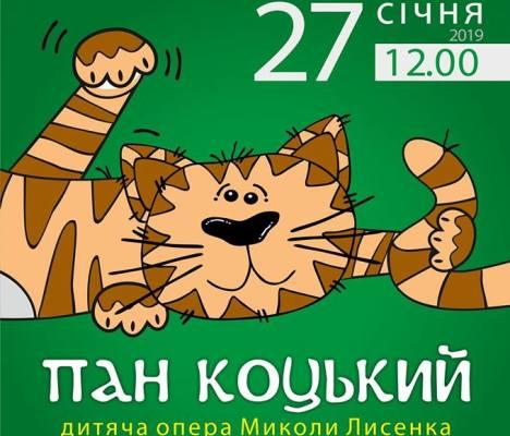 У Рівненській філармонії  - дитяча опера «Пан Коцький»