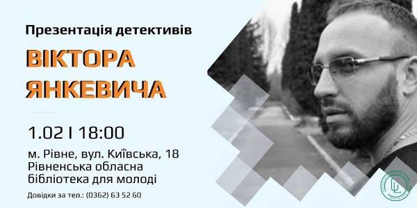 У Рівному відбудеться презентація детективів  Віктора Янкевича «Тенета» та «Копія»