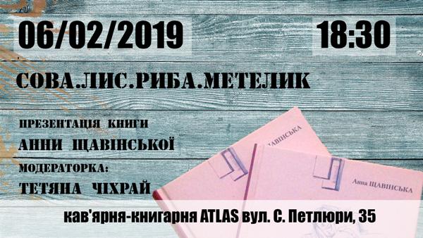 """Рівне: Анна Щавінська презентуватиме свою книгу """"Сова.Лис.Риба.Метелик"""""""