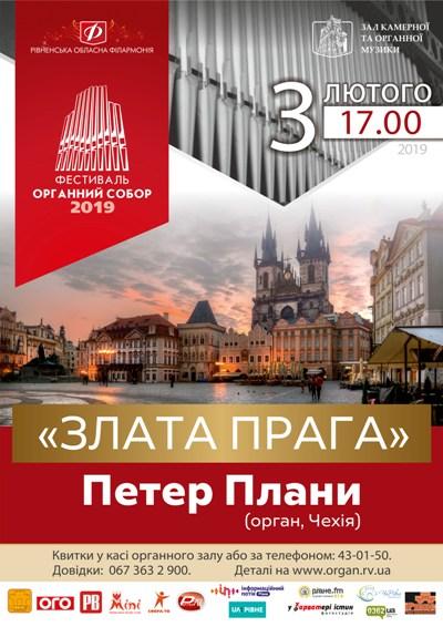У Рівненській філармонії відбудеться міжнародний фестиваль органної музики