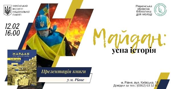 У Рівному відбудеться презентація збірника спогадів «Майдан: усна історія»