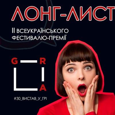 Вистава з Рівного увійшла до лонг-листа всеукраїнського фестивалю ГРА