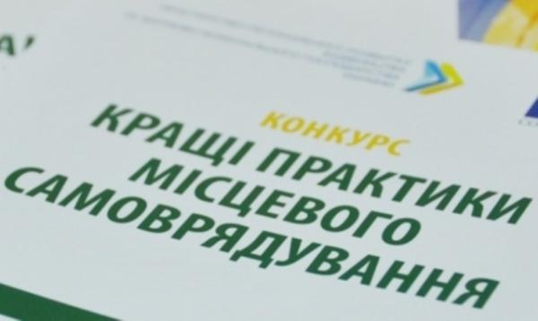 Мінрегіон оголосив конкурс «Кращі практики місцевого самоврядування» у 2019 році