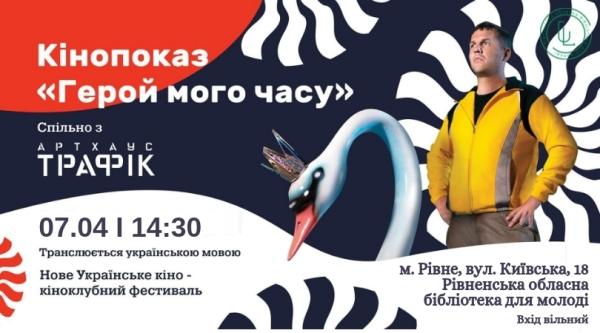 У Рівному відбудеться перегляд  українського комедійного фільму «Герой мого часу»