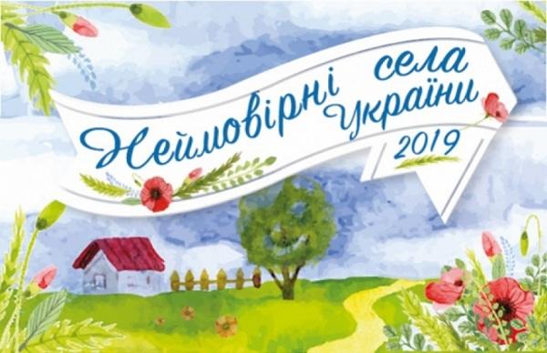 Стартував IV Всеукраїнський конкурс «Неймовірні села України 2019»