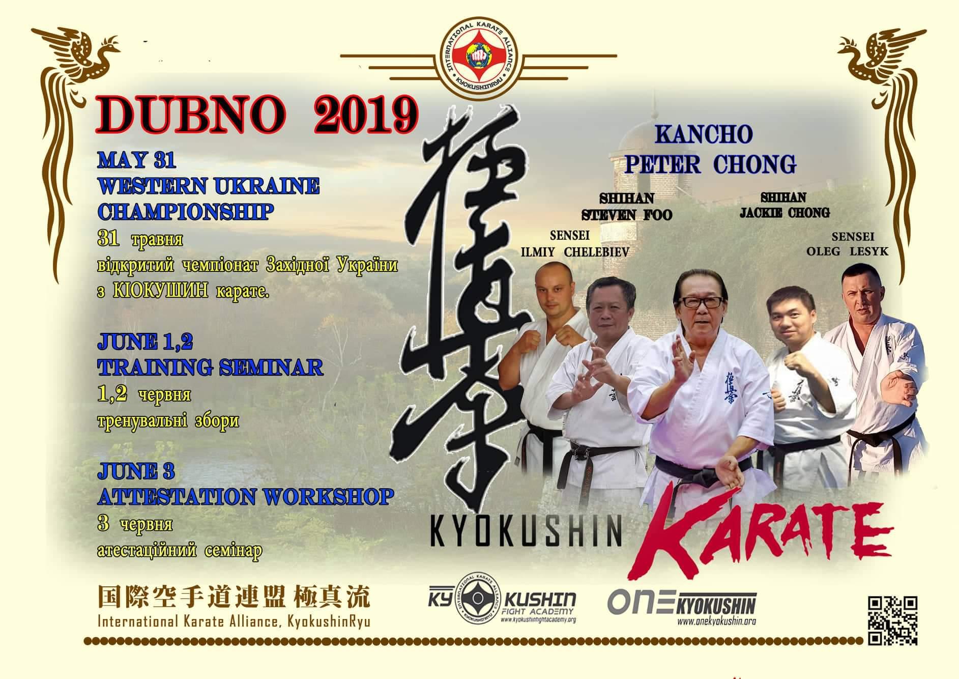Дубно відвідає керівник міжнародної організації Кіокушин карате
