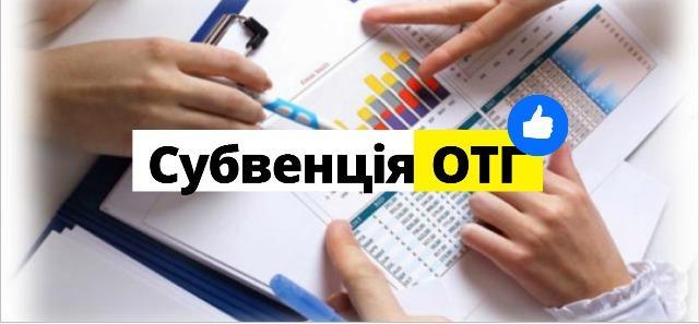 Для ОТГ Рівненщини розподілили інфраструктурну субвенцію на 2019 рік