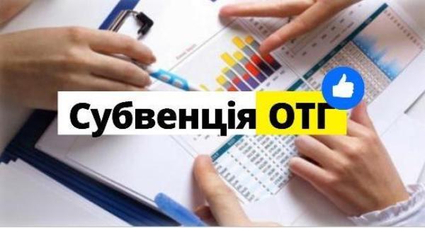 72,6 мільйонів гривень отримають 32 об'єднані громади Рівненщини