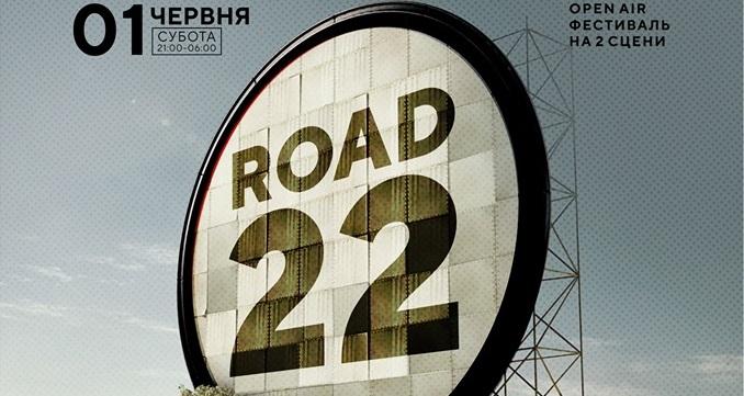 На Рівненщині відбудеться фестиваль «ROAD 22»