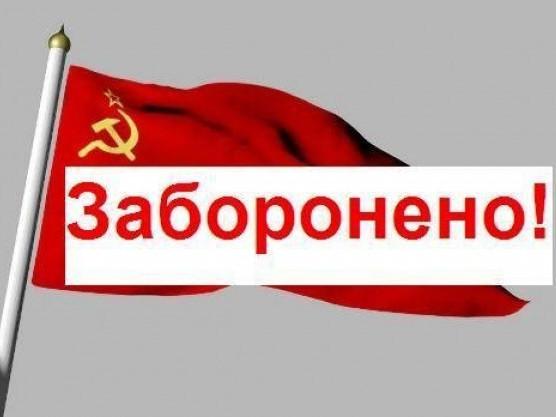 Острожанам нагадують про заборону використання радянської символіки