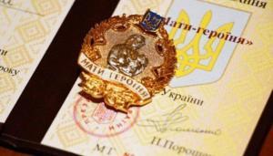 Більше ста жінок Рівненщини носитимуть звання «Мати-героїня»