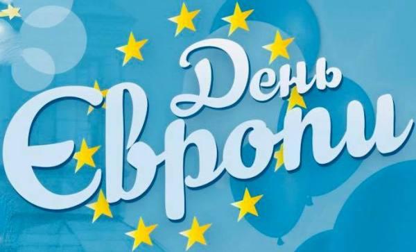 Як у Рівному День Європи відзначатимуть