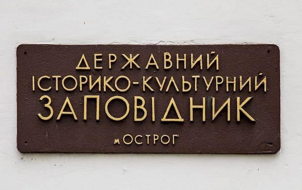 В Острозькому замку відкрилась виставка