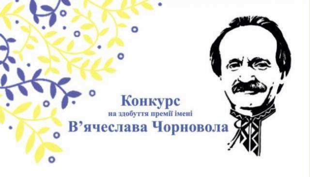Оголошено конкурс для журналістів на здобуття премії В'ячеслава Чорновола