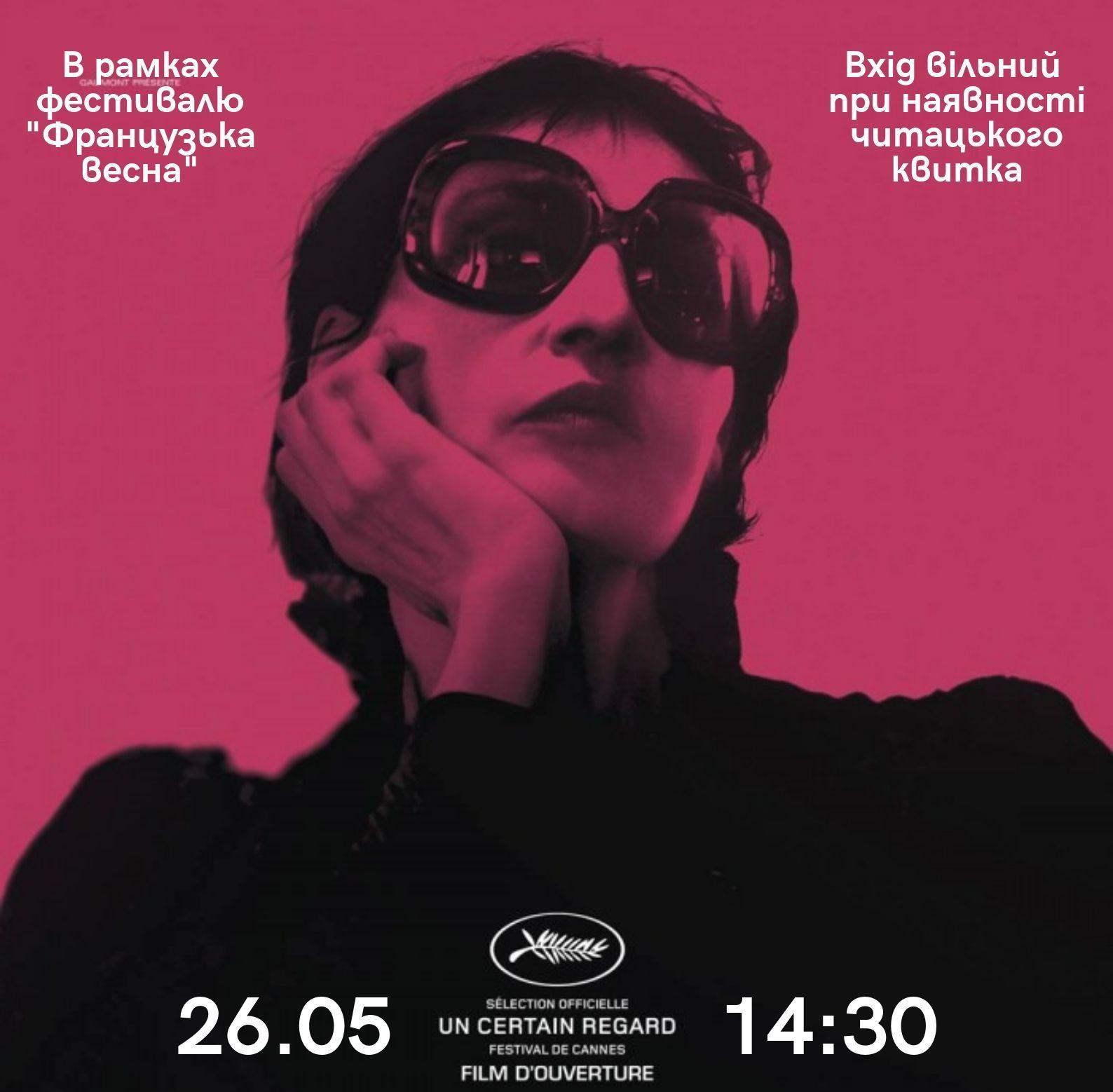 У Рівному завтра можна переглянути французький фільм-драму «Барбара»