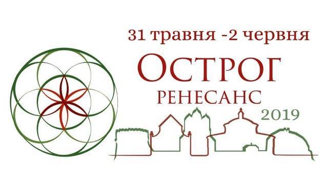 На Острожчині скоро розпочнеться фестиваль «Острог – Ренесанс»