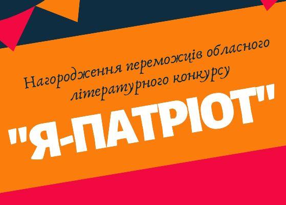 У Рівному відбудеться нагородження переможців обласного літературного конкурсу «Я − патріот»