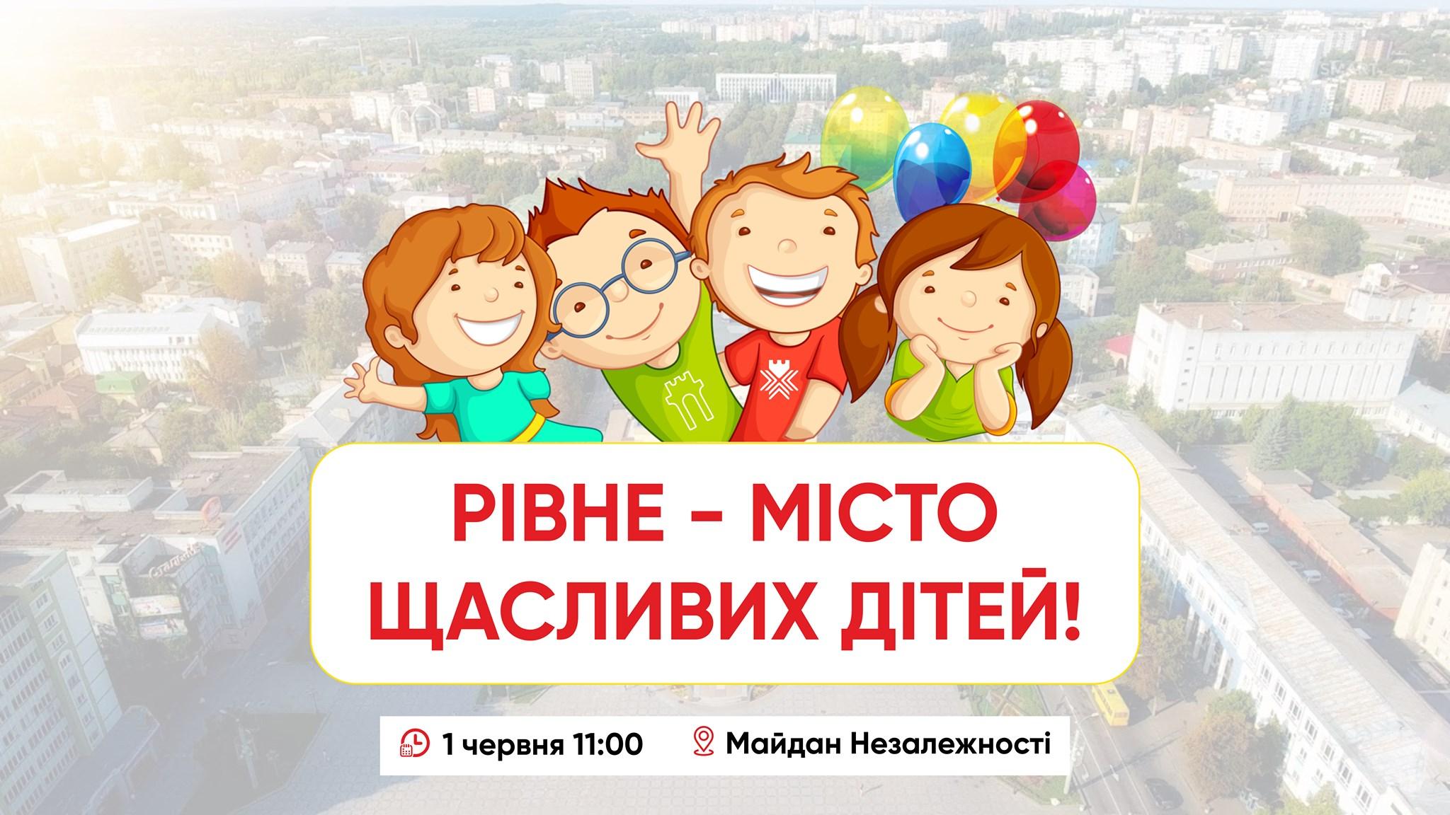 Рівненські рятувальники візьмуть участь у благодійній акції «Рівне - місто щасливих дітей»