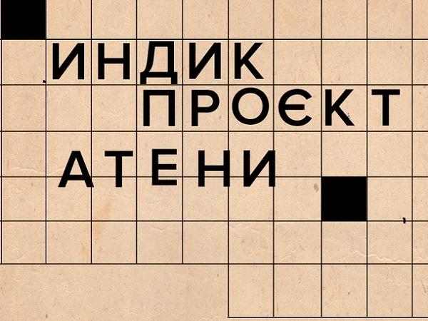 Индик, павза, філологиня… Які ще нововведення приніс нам новий правопис?