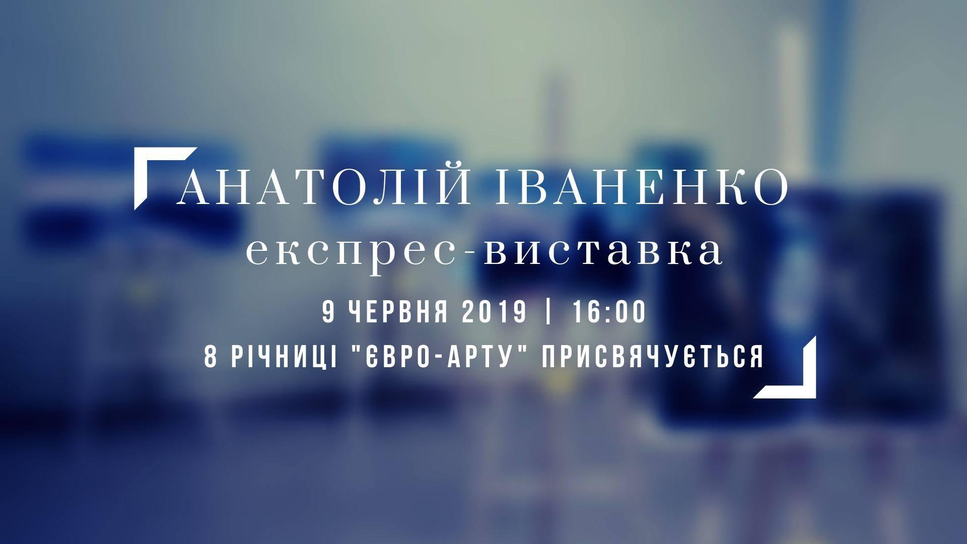 Рівнянам презентують експрес-виставку Анатолія Іваненка