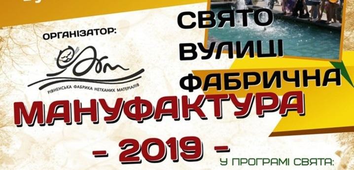 У Рівному відбудеться свято вулиці «МАНУФАКТУРА-2019»