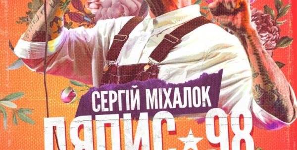 Сергій Міхалок і
