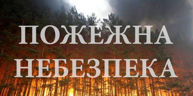 Жителів Рівненщини попереджають про найвищий рівень пожежної небезпеки