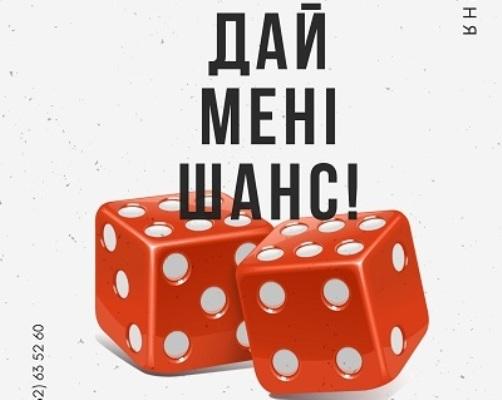 У Рівному відбудеться  презентація книги Назарія Очеретовича «Дай мені Шанс!»