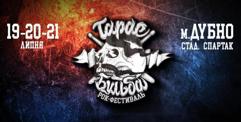 Фестиваль «Тарас Бульба 2019» відбудеться у Дубно