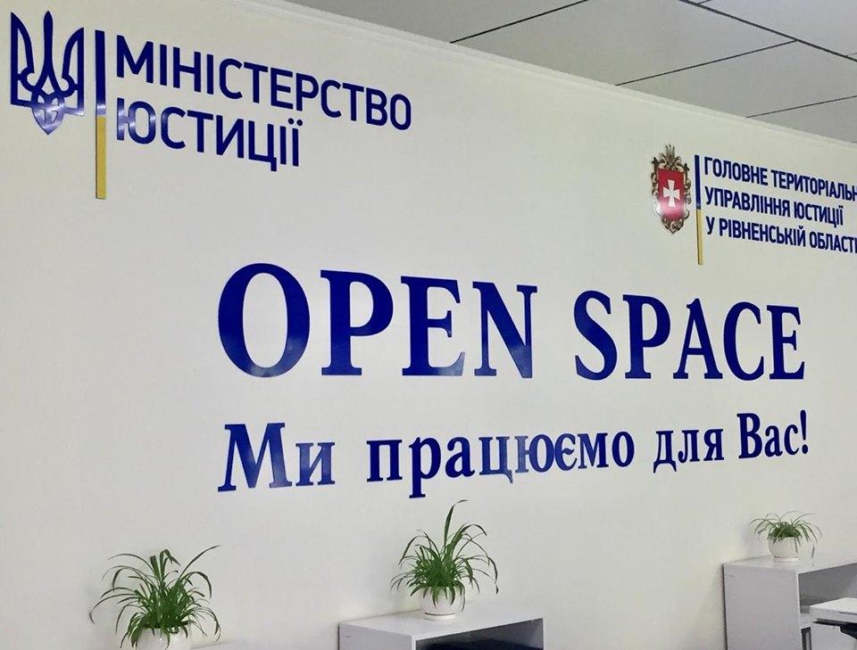 У Костополі відкриють «Open Space»