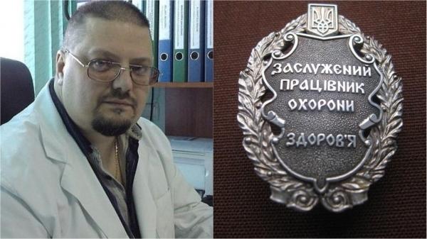 Звання «Заслужений працівник охорони здоров'я України» присвоєно Олександру Іщуку з Рівного