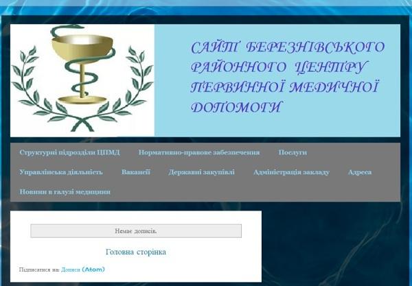 Про що говорять сайти медичних закладів Рівненщини